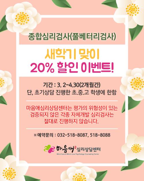 마음애-종합심리검사 할인이밴트.png